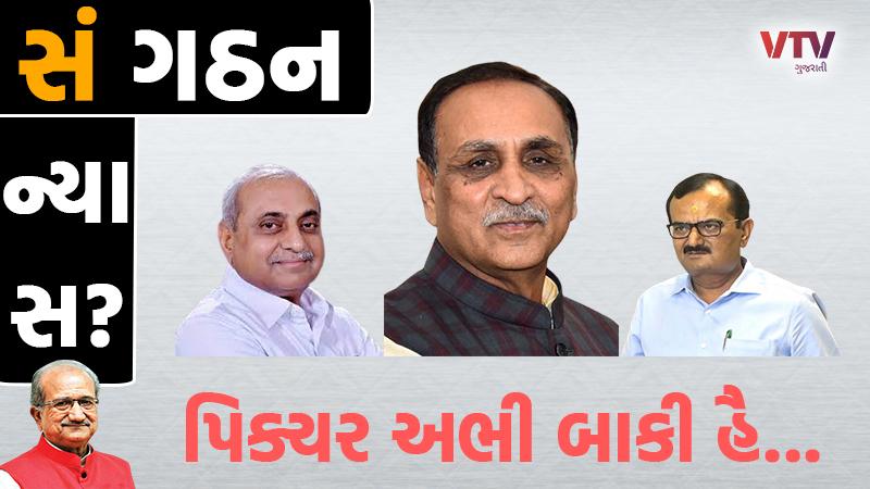 What will be the role of Rupani, Nitin Patel, Pradipsinh, Chudasman in BJP?