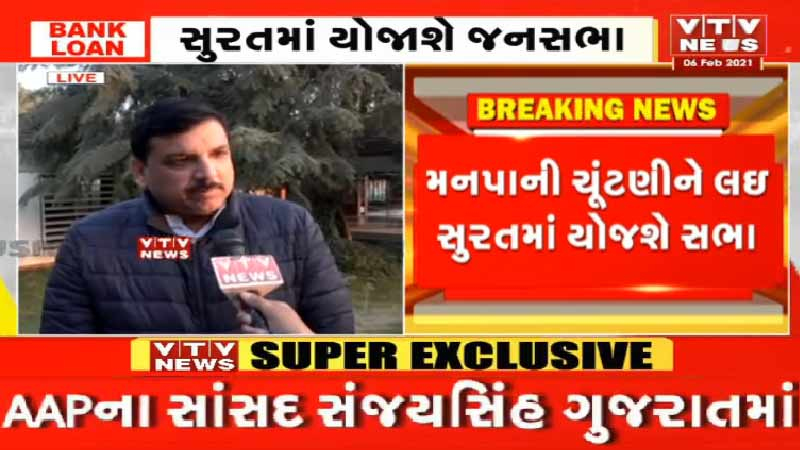 Local Body election VTV Exclusive AAP Sanjaysinh Ahmedabad