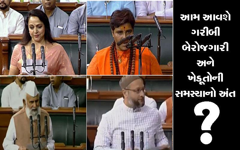 Lok Sabha MP oath parliament unemployment farmers problems education