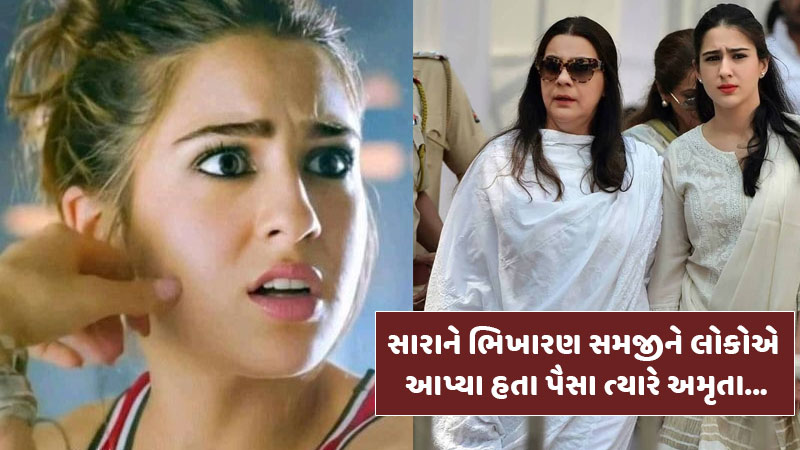 When people understood Sara Ali Khan to be a beggar, Amrita became angry