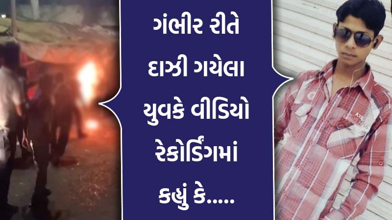 Ahmedabad Saraspur youth death crime police