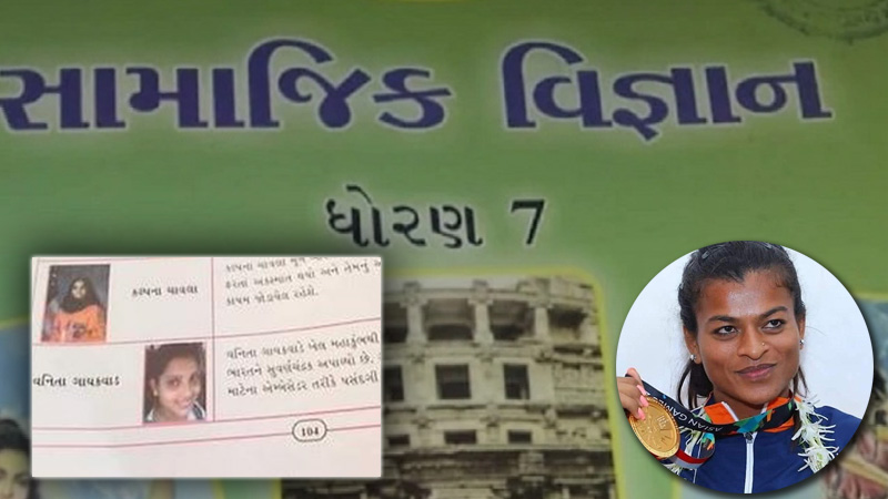 Ahmedabad Order of DPEO to correct the mistake made in standard 7 textbook