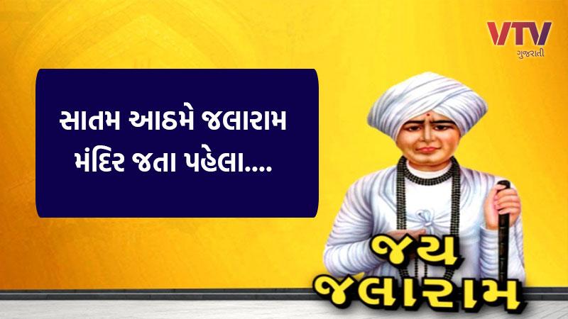 coronavirus in Gujarat virpur jalaram mandir closed for 8 to 12 august