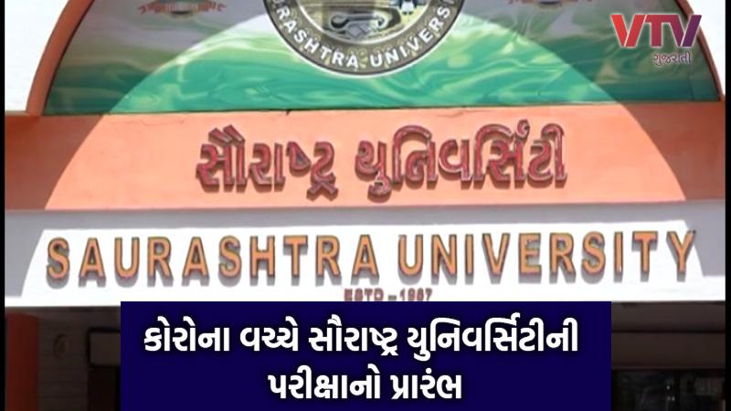Saurashtra University medical paramedical student exam tomorrow