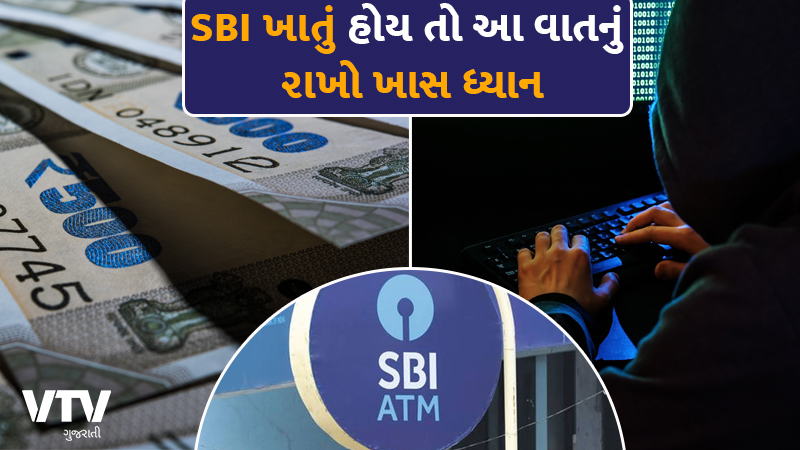 sbi alert SBI gave some advice to protect its customers from fraud