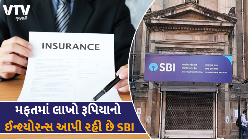 sbi Is offering 2 lakh insurance cover to account holders