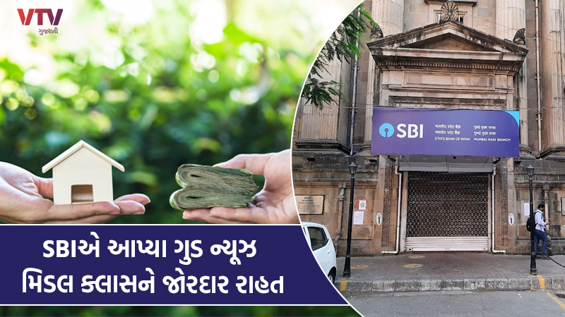 sbi bank cut base rate on loan 7 point 45 percent rate implemented today know details