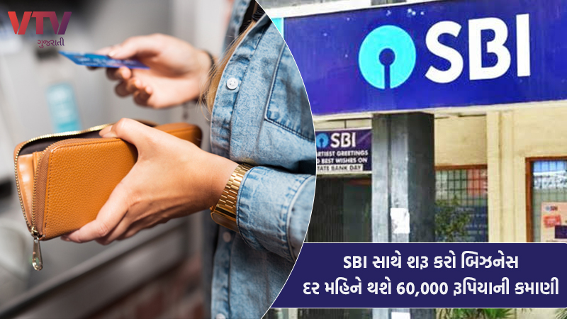 SBI Earning opportunity start sbi atm franchise with low investment and earn 60k per month