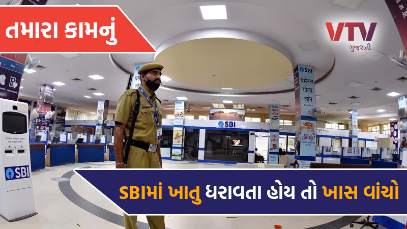sbi bank changed its branches opening time from today