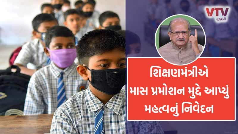gujarat education minister bhupendrasinh chudasama school student mass promotion