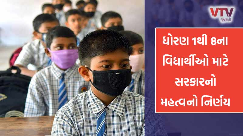 MP Govt decidet to close school for class 1 to 8 students