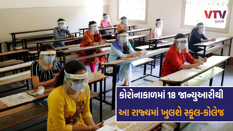 Rajasthan schools colleges to reopen from january 18