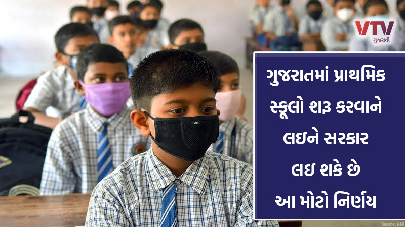 Gujarat school start after election