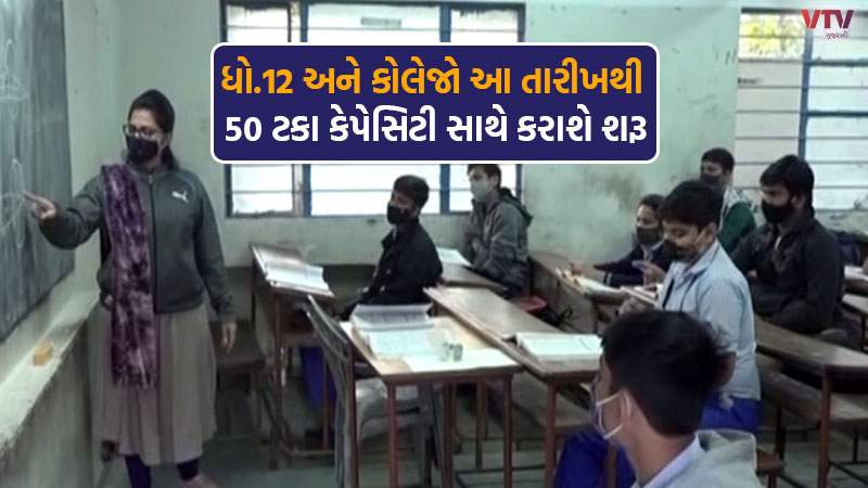 Big decision regarding opening of schools and colleges in the Gujarat