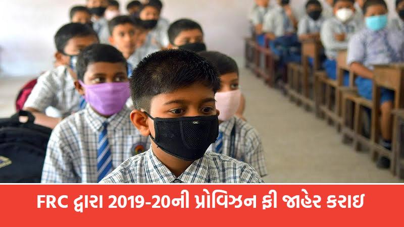 FRC declare south gujarat school provisional fees