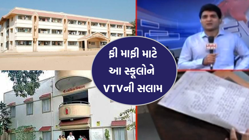Gujarat 9 school fee waived off vtv salute these schools