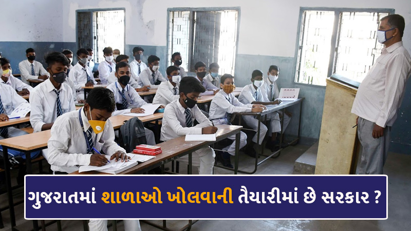 State government may be opne 9th to 11 standerd school