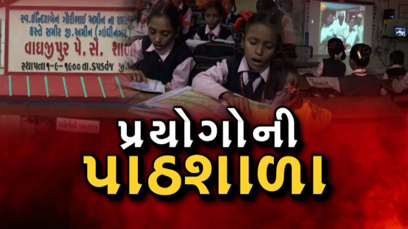 gujarat school with innovative ideas