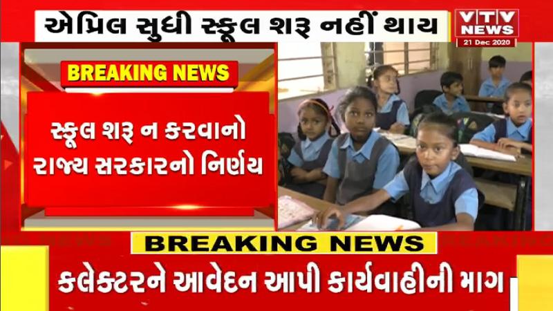 school can not open in Gujarat for corona pandemic