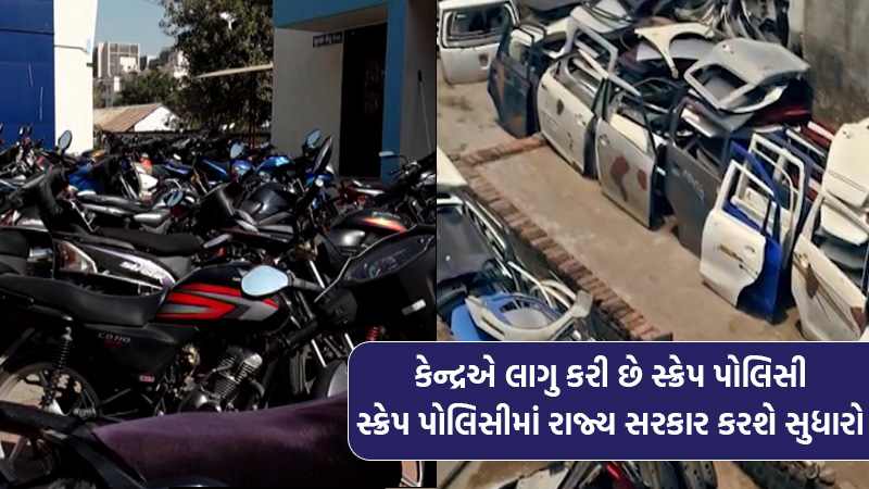 Scrap policy: If there is a vehicle before 2005, Gujaratis should be careful, the government is going to take an important...