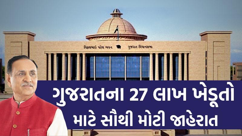 gujarat govt announces farmers aid scheme before vidhansabha session