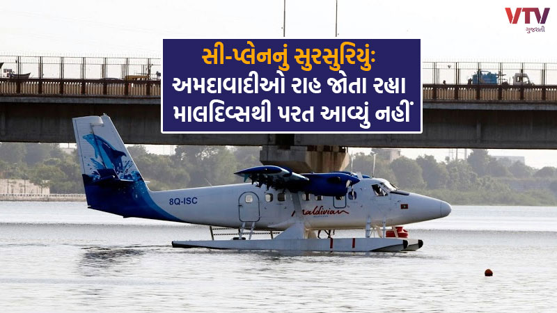Many complaints regarding the service of sea-plane between Ahmedabad and Kevadia