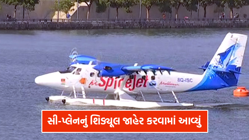 Schedule of sea-plane announced in Gujarat