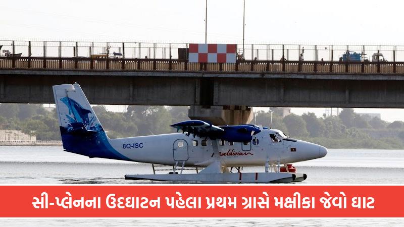 PM Modi sea plane opening technical problem booking