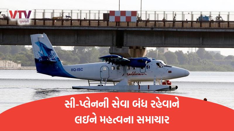 sea plane ahmedabad kevadia two day stop service