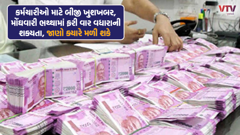 Another piece of good news for employees, inflation allowance likely to rise 28 per cent to 31 per cent, find out when