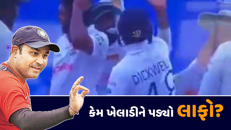 In the current match, the teammate fell 'Laafo', Sehwag joked
