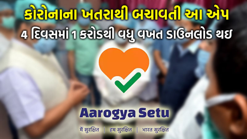 Government developed SETU app aimed to provide protection against covid 19 gets 1 crore downloads in a span of 4 days