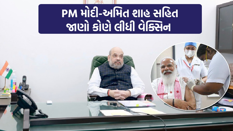 After PM Modi, Amit Shah receives first dose of Covid-19 vaccine