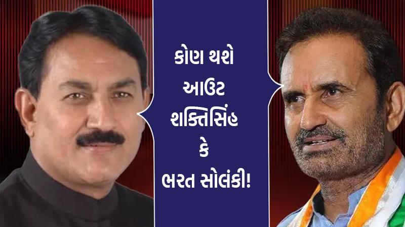 Gujarat Rajya Sabha Election 2020 BJP VS Congress or Congress VS congress