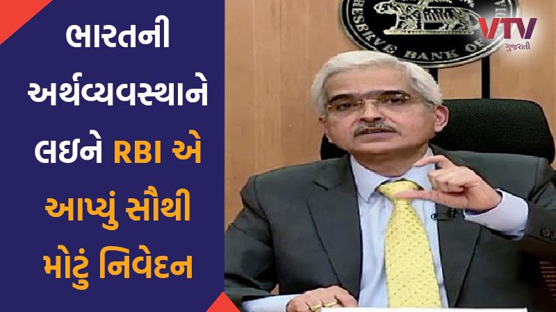 RBI monetary policy meeting