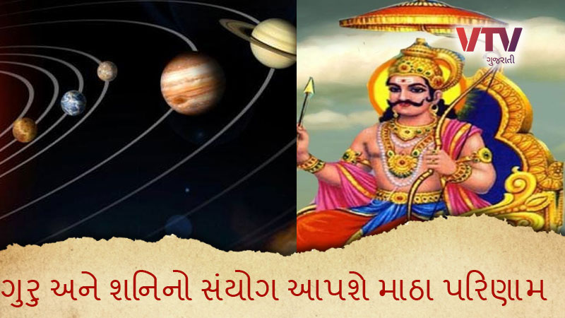 Jupiter Shani In Capricorn Effect what will be happen this year