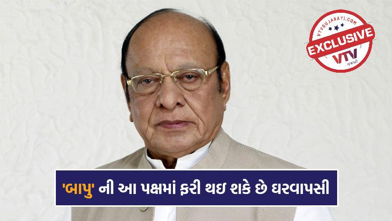 Gujarat Local body election shankarsinh vaghela congress