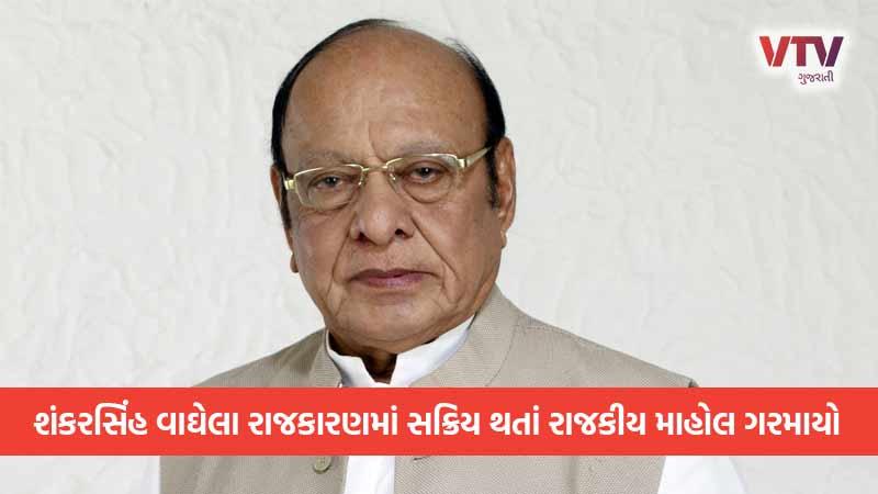 Shankarsinh vaghela congress bjp