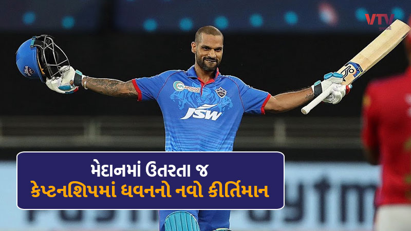 shikhar dhawan makes numerous records with captaincy debut