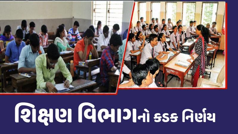Gujarat government decision to cut school grants 100 percent down result