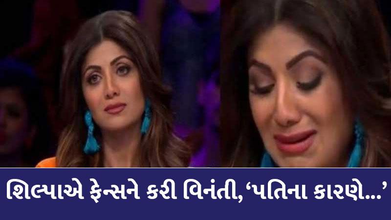 Shilpa shetty appeals fans film should not suffer