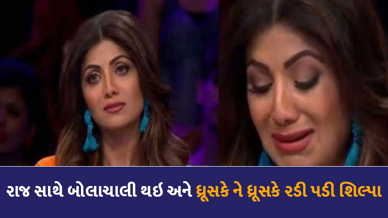 shilpa shetty breaks into tears after argument with husband