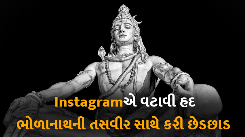 Instagram shows a glass full of wine in Lord Shiva's hand