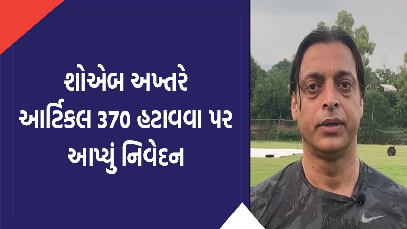former pakistani cricketer shoaib akhtar speaks out against abrogation of article 370 in jk