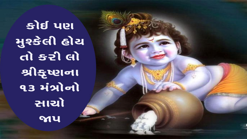 13 Miraculous Mantra Of Shree Krishna Gives Prosperity and Saves From Trouble