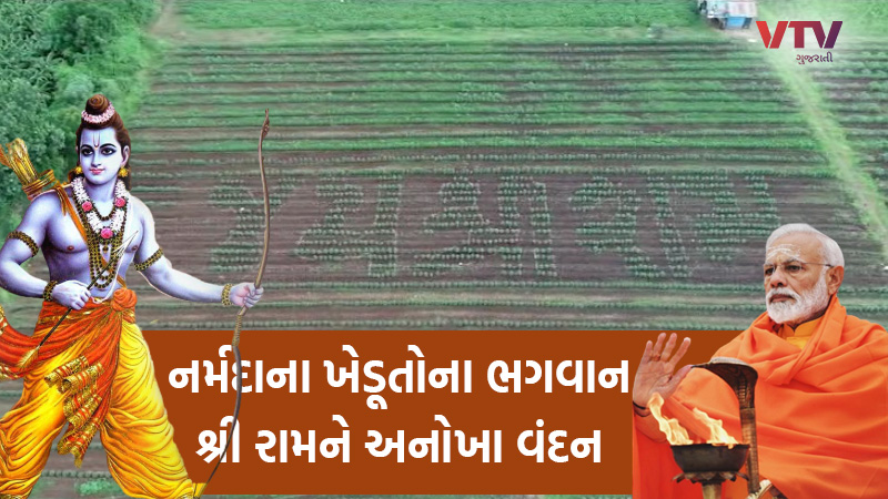 Ayodhya Ram Mandir Bhoomi Poojan Narmada farmer celebration