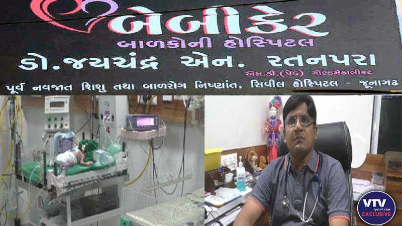 junagadh balsakha yojna scam in shreeji hospital 1.53 crore