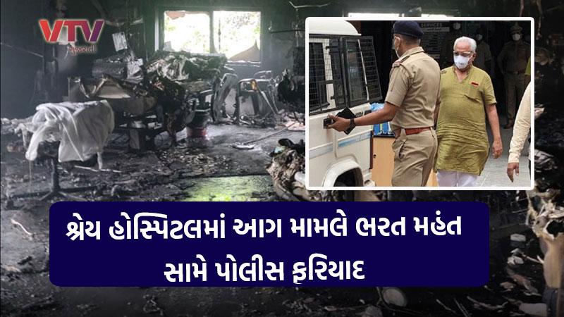Ahmedabad covid shrey hospital fire police fir on management