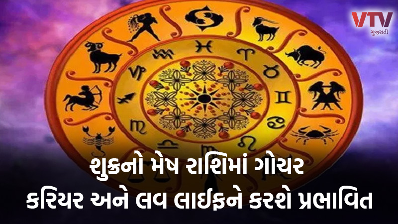 effect of venus transit on our carrer and love life