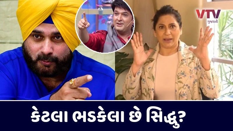 Kapil made a big revelation in the show about siddhu